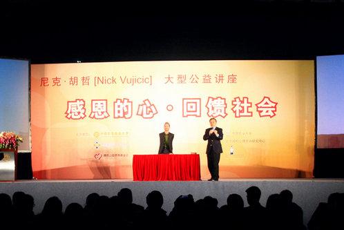 尼克·胡哲信仰见证:我与世界不一样!