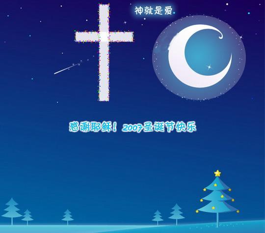 2007圣诞节祝福